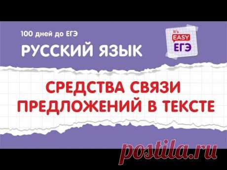 ЕГЭ по русскому языку. Средства связи предложений в тексте