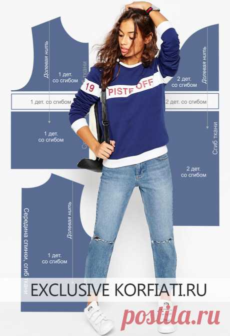 Выкройка женского свитшота от Анастасии Корфиати Выкройка женского свитшота очень простая, а пошив займет у вас пару часов. Мы предлагаем сшить классический свитшот из ткани двух цветов - синей и белой,