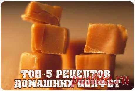 ТОП-5 рецептов домашних конфет | Женский журнал