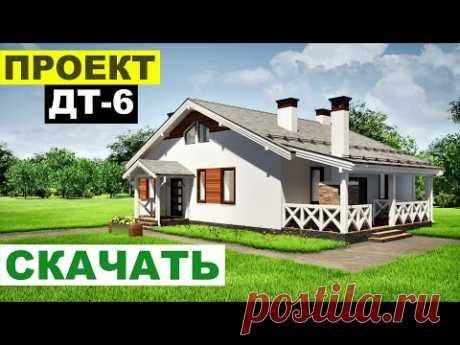 Проект одноэтажного дома на три спальни. Качай и строй!