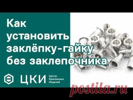 Как установить заклёпку-гайку без заклёпочника   ЦКИ