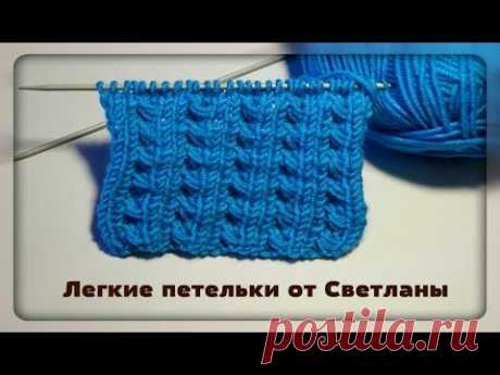 Вязание спицами Beautiful Knitting Pattern Патентный узор