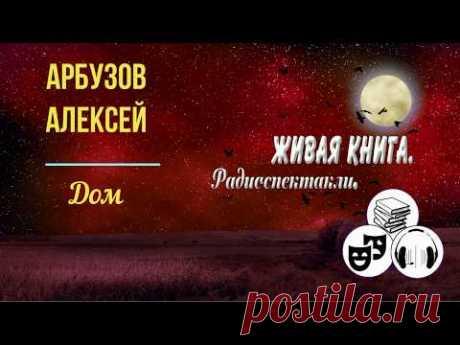 Арбузов Алексей - Дом. Радиоспектакль.