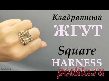 Как сплести КОЛЬЦО ИЗ БИСЕРА КВАДРАТНЫЙ ЖГУТ / How to weave a ring of beads square harness