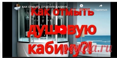 Как отмыть душевую кабину от известкового налёта //уборка в ванной комнате//риша. — Яндекс.Видео