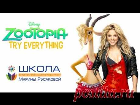 Учим  по песням | Shakira — Try Everything - Школа Марины Русаковой