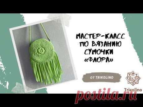 "Мастер-класс по вязанию сумочки ""Флора"""