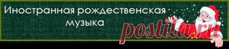 Музыка к Новому году - плейлисты с Яндекс музыки