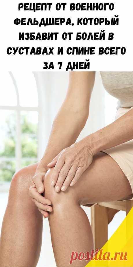 Рецепт от военного фельдшера, который избавит от болей в суставах и спине всего за 7 дней - Стильные советы