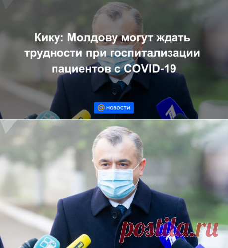 Кику: Молдову могут ждать трудности при госпитализации пациентов с COVID-19 - Новости Mail.ru