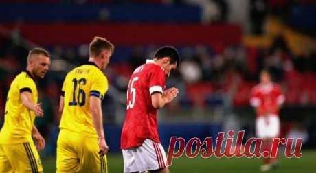 Сборная России проиграла сборной Швеции