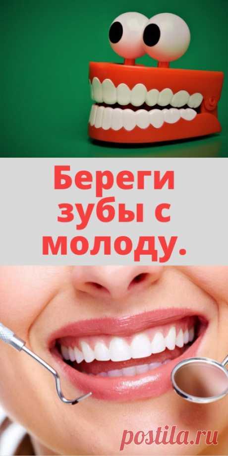 Береги зубы с молоду. - My izumrud