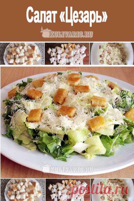 Салат «Цезарь» ⋆ Кулинарная страничка