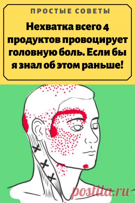 Нехватка всего 4 продуктов провоцирует головную боль. Если бы я знал об этом раньше!Головные боли — спутники многих заболеваний. Но есть один вид головной боли, невыносимой и изматывающей. Это мигрень. Она знакома каждому 6–му жителю планеты. Как правило, боль при мигрени локализуется в одном полушарии головного мозга. Чаще мигрень наблюдается у людей эмоциональных, со сниженной устойчивостью к стрессам.