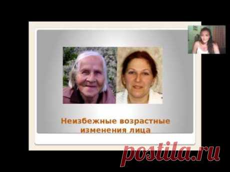Омоложение лица   Ольга Левонюк 9 августа