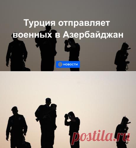 21.11.20-Турция отправляет военных в Азербайджан - Новости Mail.ru