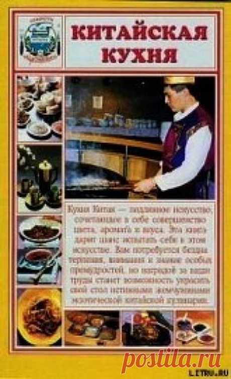 Книга Китайская кухня - читать онлайн.