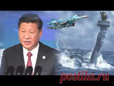 Китай становится Новым Лидером Мира, гудбай Америка - YouTube