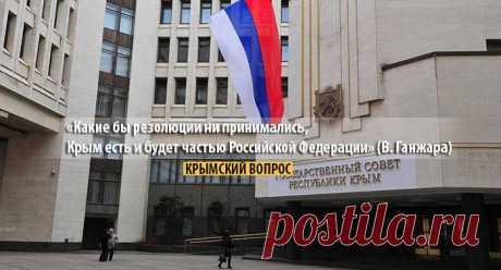 Владислав Ганжара сказал, что Крым навсегда останется с Россией В сети появляются первые реакции на принятую в субботу 6 июля резолюцию Парламентской а