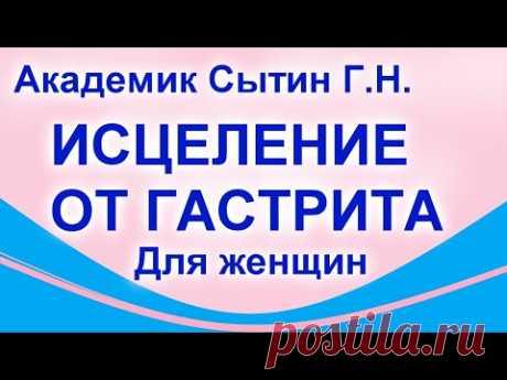 ИСЦЕЛЕНИЕ ОТ ГАСТРИТА Для женщин Сытин Г.Н. (без муз.) - YouTube