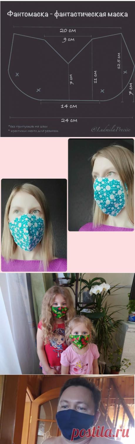 Шьем защитные маски по выкройкам из интернета, смотрим что получилось...   Жизнь по лайту   Яндекс Дзен