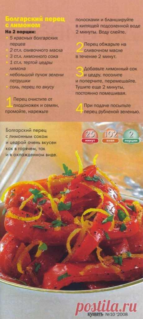 Болгарский перец с лимоном