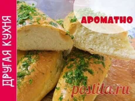 RECIPE OF THE FRAGRANT GARLICK BAGUETTE \ud83c\udf5e SUBJECT OF DAY \ud83c\udf5e