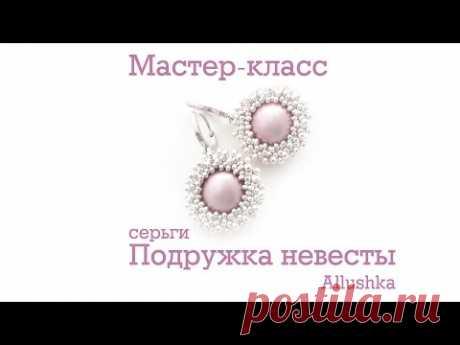 """Мастер-класс Серьги """"Подружка невесты"""""""
