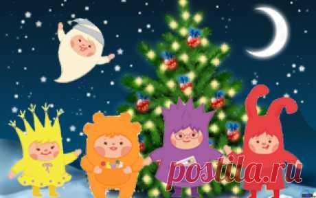 В этой веселой новогодней сценке чапики – Ума, Пузя, Тёпа и Няша – расскажут маленьким зрителям о своих новогодних пожеланиях и споют вместе песенку про Деда Мороза, который кладет подарки под елку хорошим детям, а злым и непослушным – только шишки да иголки.