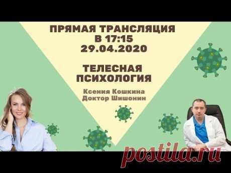 """Прямой эфир Доктор Шишонин и Ксения Кошкина """"Телесная Психология"""""""