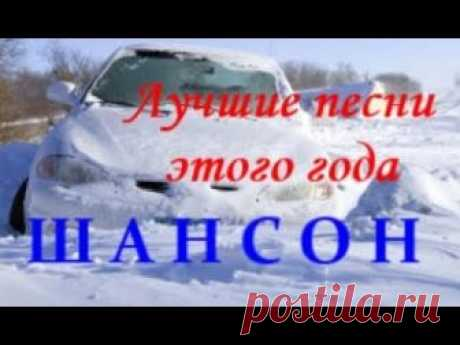 ШАНСОН Зимний 🎄🎅🎄ЛУЧШИЕ ПЕСНИ  этого' ГОДА 🎄🎄