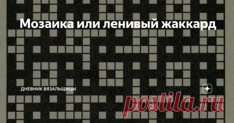 Мозаика или ленивый жаккард Несколько лет назад анголоязычные вязальные журналы заполонили модели, связанные ленивым жаккардом. Правда, у них это называется мозаичное вязание. Не знаю, модно ли сейчас мозаичное вязание, но если красиво - почему бы не вязать? жакет в технике мозаичного вязания
