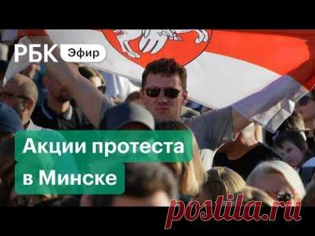20.09.20-Новая акция протеста сторонников оппозиции в Минске. Прямая трансляция :: Политика :: РБК
