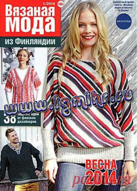 Вязаная мода из Финляндии № 1, 2014 Весна 2014.