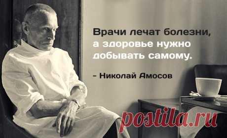 7 золотых советов от гениального врача Николая Амосова От человека, который не понаслышке знает, что такое жизнь и смерть.