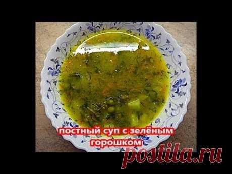 Постный суп с зеленым горошком.