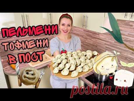 Пельмени с Тофу и Шпинатом (Постный рецепт) Пельмени домашние без мяса