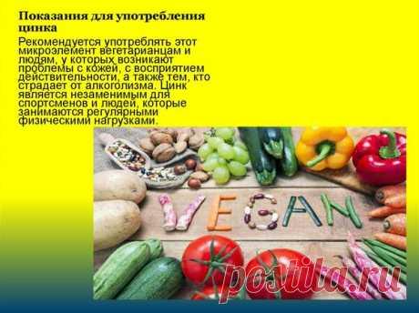 Цинк: Польза и противопоказания микроэлемента для здоровья человека   Будем здоровы   Яндекс Дзен