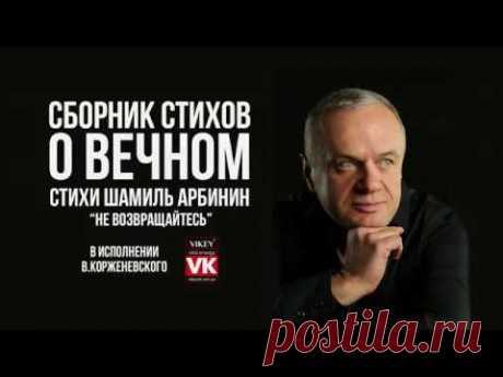 """Ha callado Shamil Arbinin \""""no vuelvan\"""" en la realización de Víctor Korzhenevsky"""