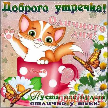 Доброе утро музыкальная открытка с надписью Картинки доброго утречка для классного настроения