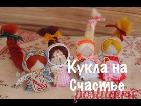 На Счастье кукла. Мастер-класс по созданию народной куклы-оберег из ткани