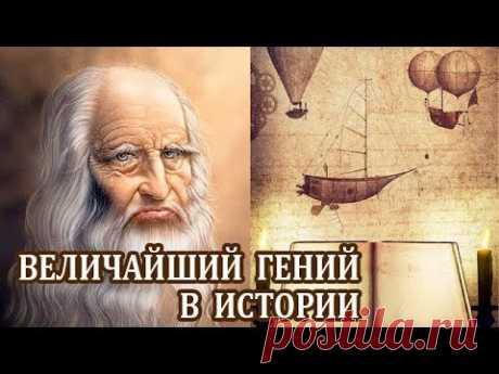 Леонардо да Винчи. Интересные Факты о Леонардо. Биография и Изобретения Леонардо да Винчи