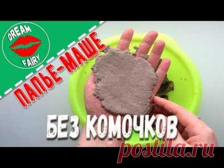 Как сделать массу папье-маше для лепки без блендера Мастер-класс - YouTube