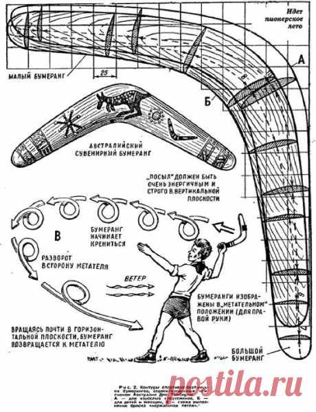 Как сделать бумеранг | Своими руками