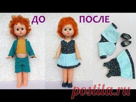 Как сшить платье и кофту для куклы. Проект ЧУЖИЕ КУКЛЫ часть 2.