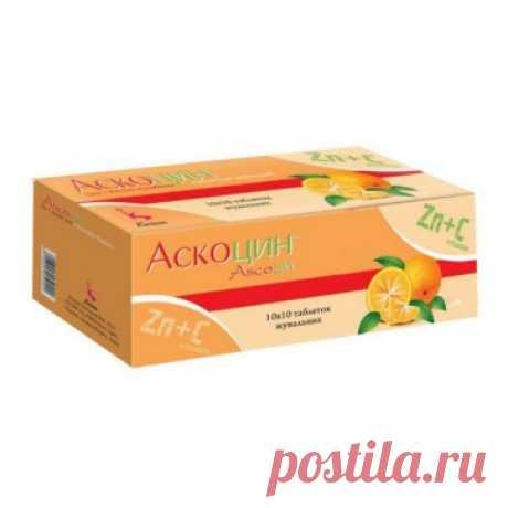 Купить Аскоцин табл. жев. стрип №100 - инструкция, отзывы и цены в 50 аптеках | Liki24