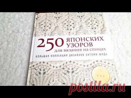 """ШИКАРНАЯ КНИГА """" 250 ЯПОНСКИХ УЗОРОВ ДЛЯ ВЯЗАНИЯ СПИЦАМИ"""" ОТ ХИТОМИ ШИДА."""