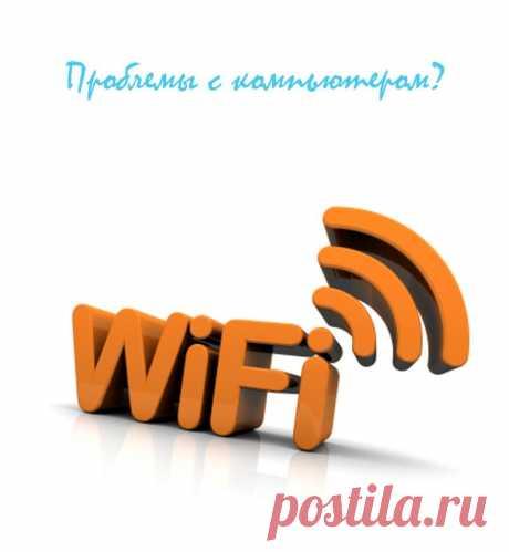 Забыли пароль от своего WiFI? Есть несколько способов восстановления пароля.