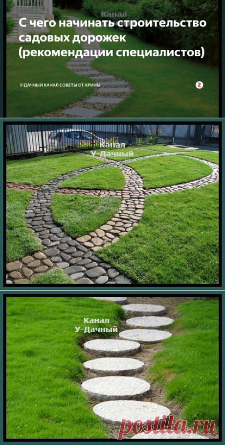С чего начинать строительство садовых дорожек (рекомендации специалистов) | У-Дачный канал советы от Арины | Яндекс Дзен