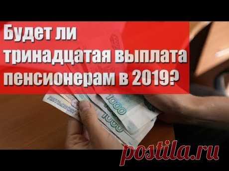 Будет ли тринадцатая выплата пенсионерам в декабре 2019 года